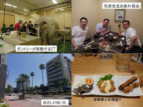 2017宮崎大学.jpg