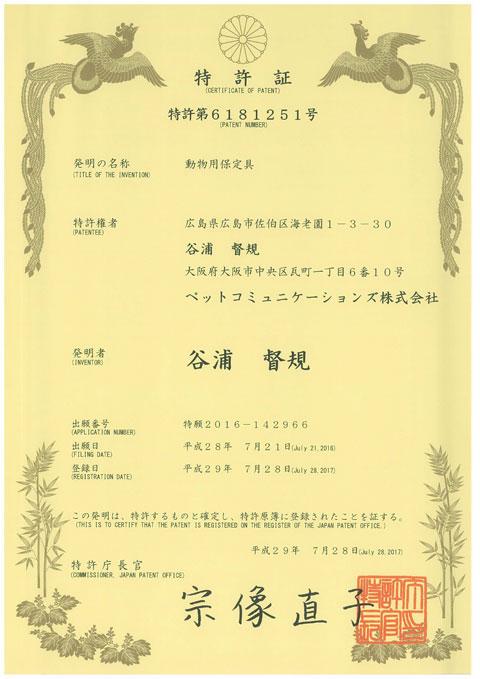 CTポジショナー特許.jpg